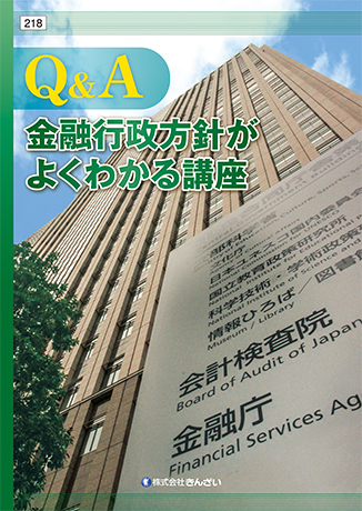 <small>≪平成29事務年度対応≫</small><br>Q&A 金融行政方針がよくわかる講座