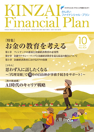 KINZAI Financial Plan